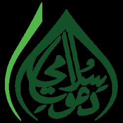Faizan e Madina Dawat e Islami